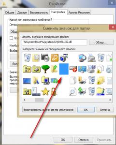 Как сделать папку без имени виндовс 7 - Mdoy129.ru
