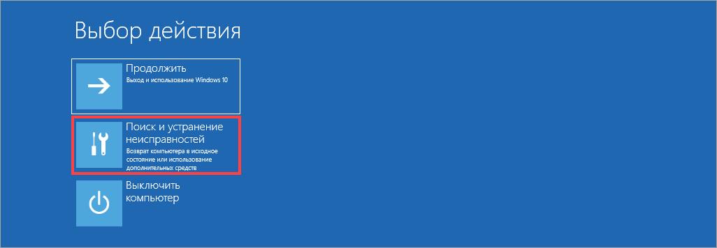 Откатываем обновление через безопасный режим загрузки Windows 10