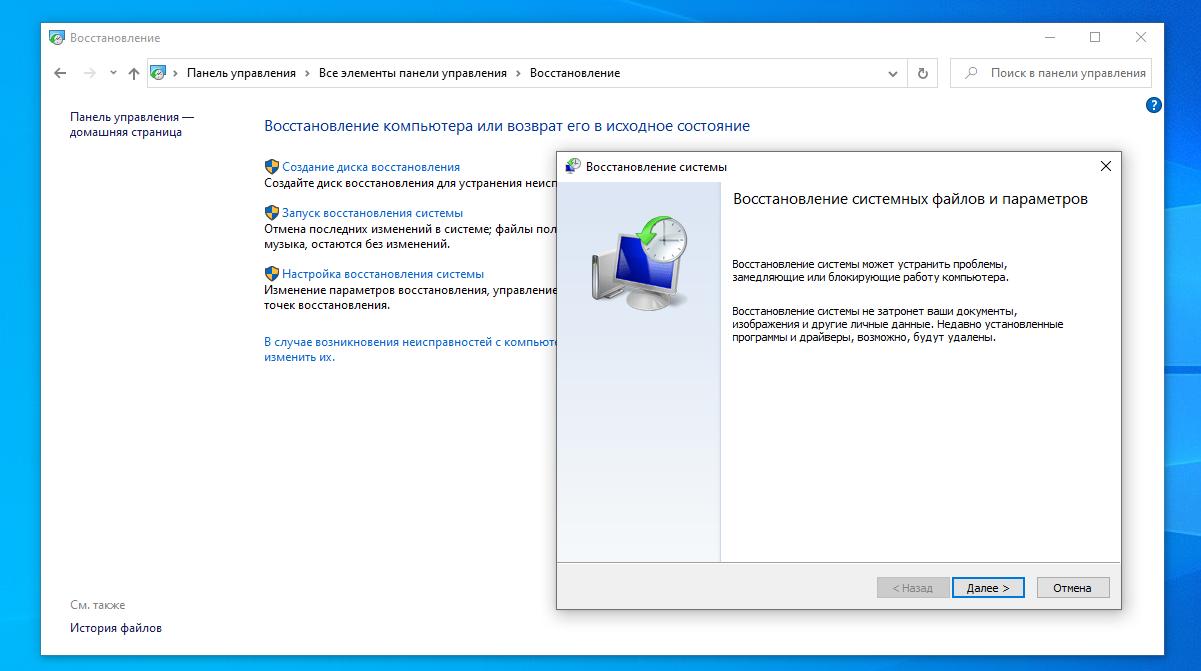 Как удалить обновление KB5000808. Запуск процедуры восстановления компьютера