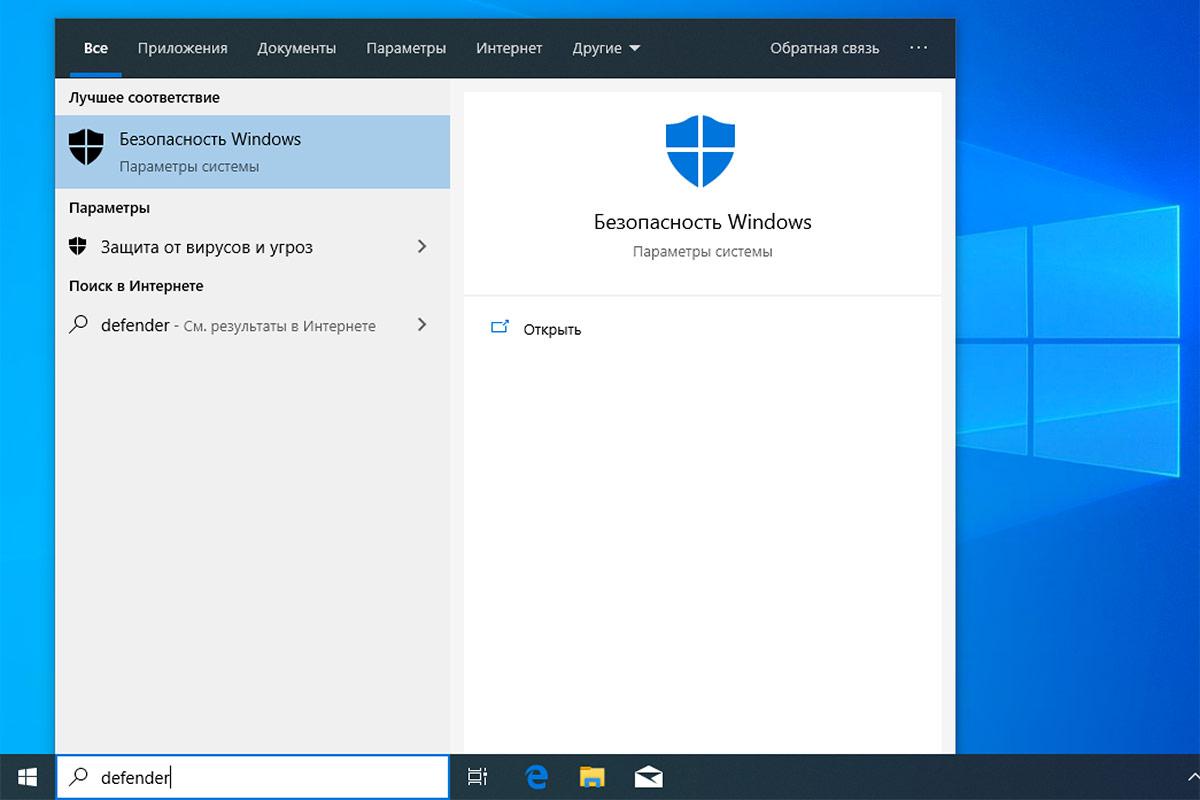 Настройка исключений для защитника Windows 10