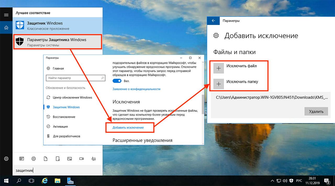 Настройка исключений для защитника Windows Server 2016
