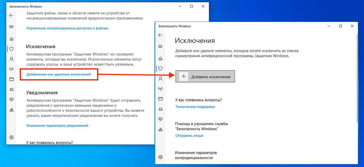 Добавление или удаление исключений антивируса Windows 10