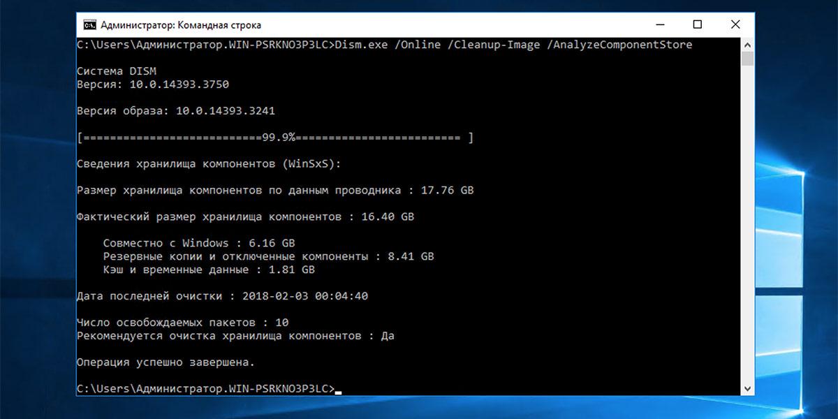Анализируем содержимое хранилища компонентов WinSxS