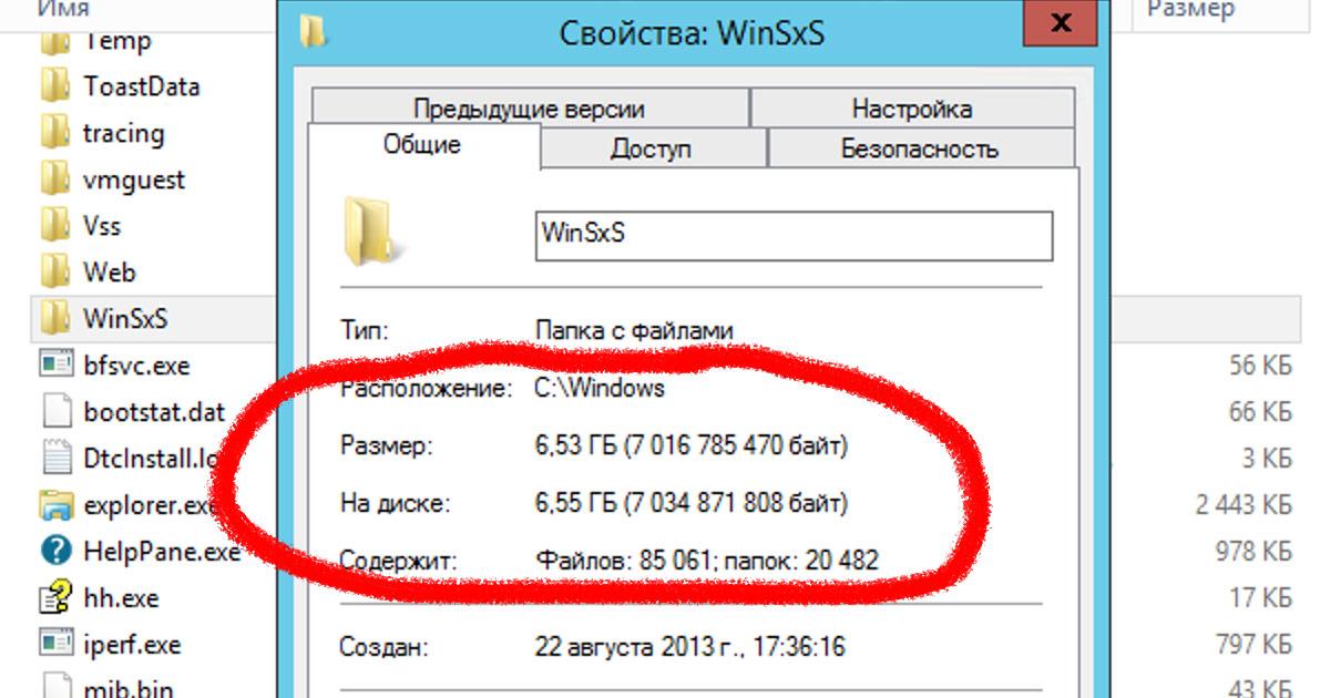Уменьшаем размер Windows. Можно ли удалить папку WinSxS